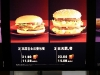 Chiński McDonald's